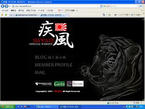 hayate_site.jpg